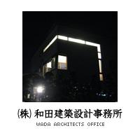 (株)和田建築事務所 一級建築士 設備設計一級建築士 福島県福島市の建築設計事務所 (株)和田建築事務所